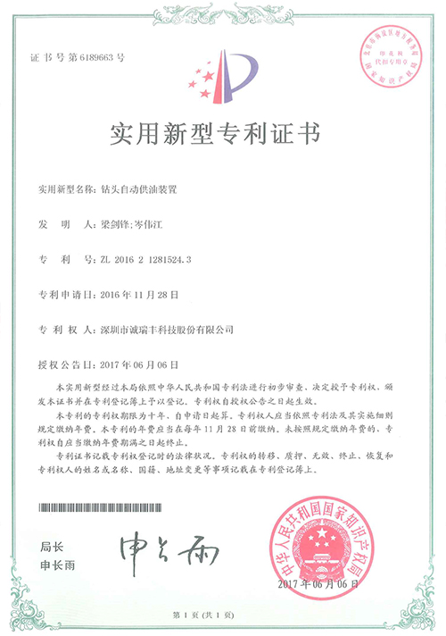 钻头自动供油装置专利证书