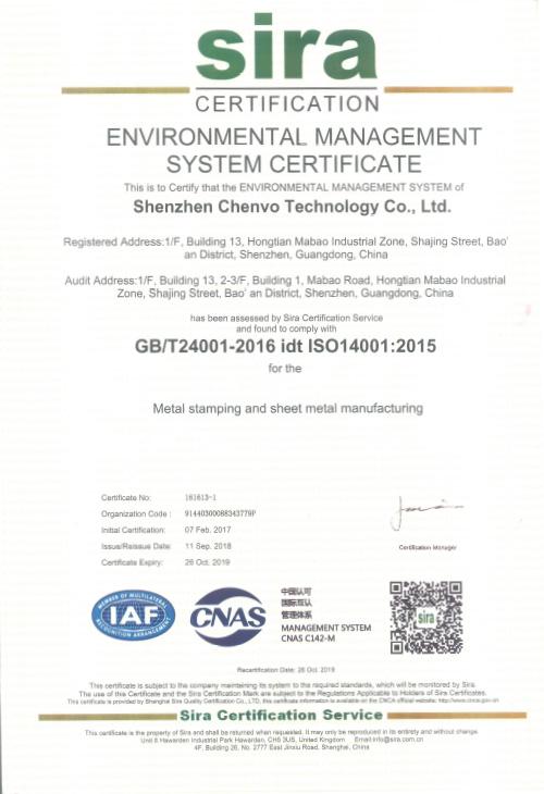 诚瑞丰14001体系英文证书