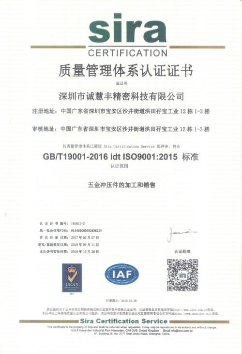 诚慧丰9001体系中文证书