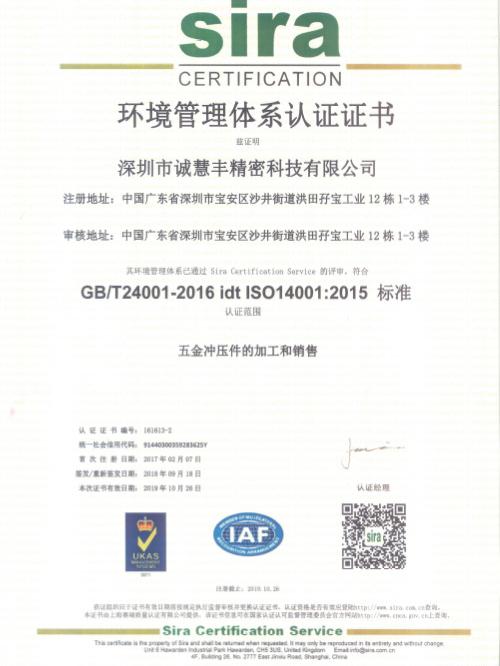诚慧丰14001体系中文证书