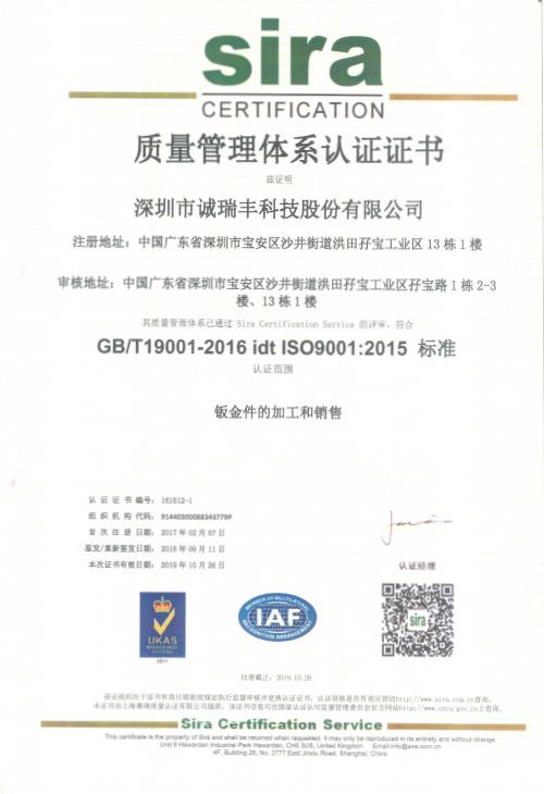 诚瑞丰9001体系中文证书