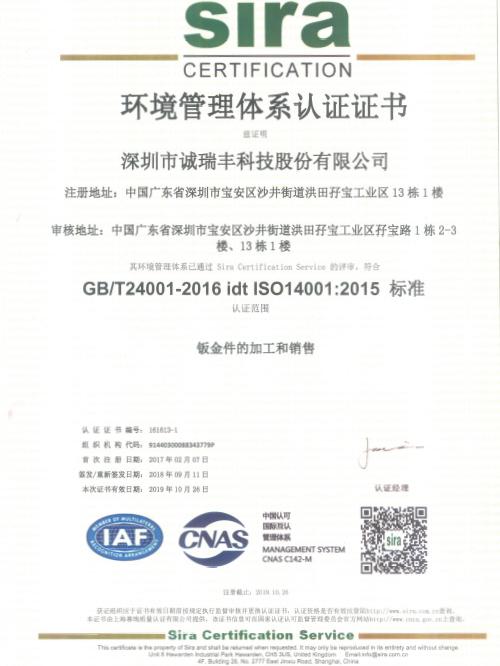诚瑞丰14001体系中文证书