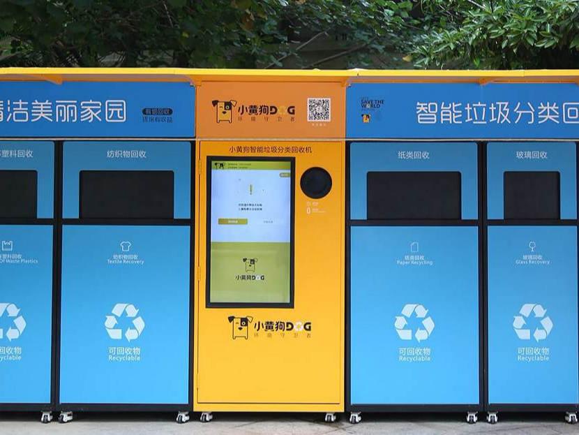 深圳诚瑞丰全面助力小黄狗实现智能垃圾分类回收柜全市布局