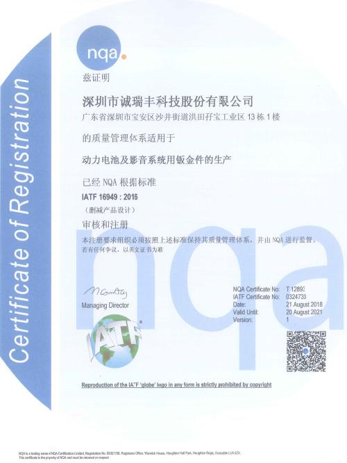 诚瑞丰16949中文证书