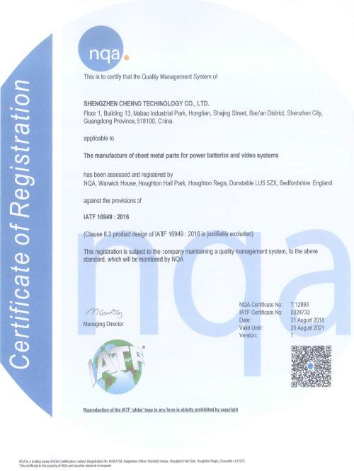 诚瑞丰16949英文证书