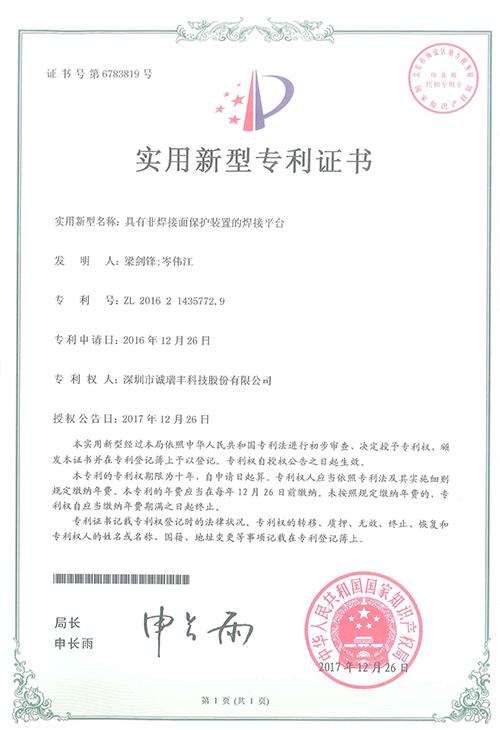 具有非焊接面保护装置的焊接平台专利证书