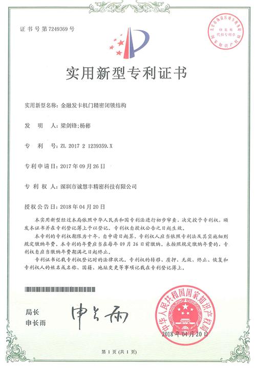 金融发卡机门精密闭锁结构专利证书