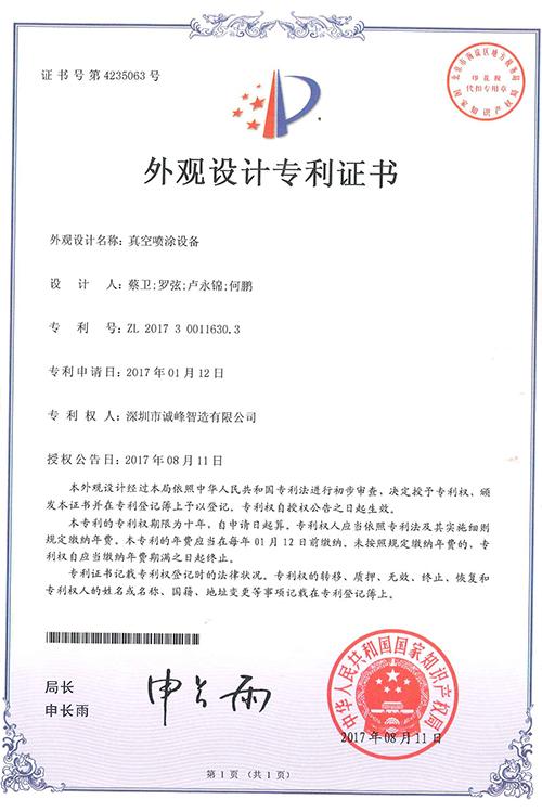 真空喷涂设备专利证书