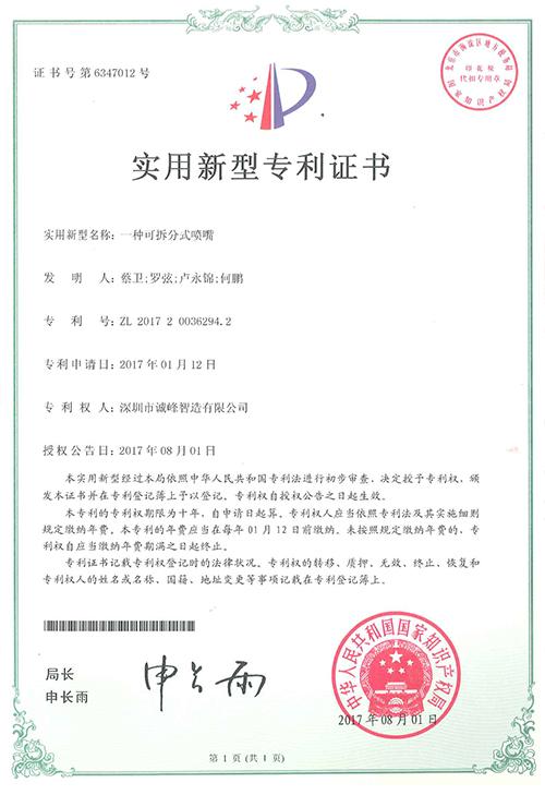 一种可拆分式喷嘴专利证书