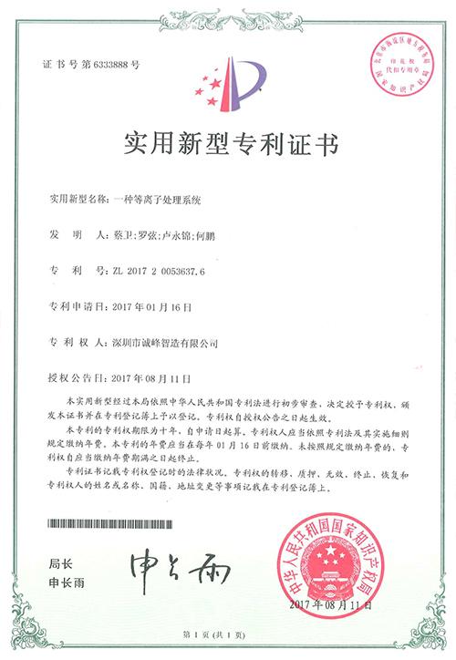一种等离子处理系统专利证书