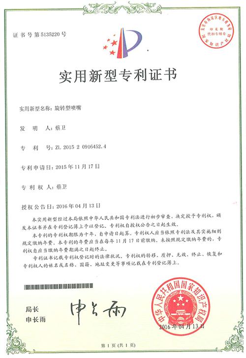 旋转型喷嘴专利证书