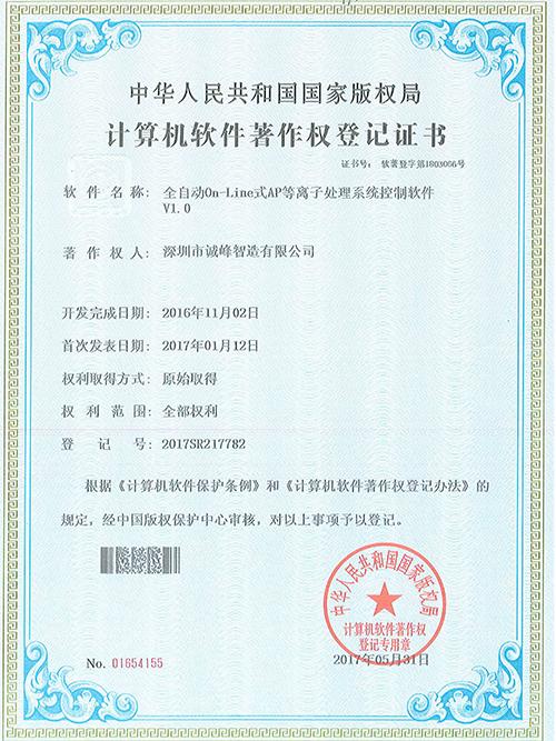 全自动On-Line式AP等离子处理系统控制软件著作权证书