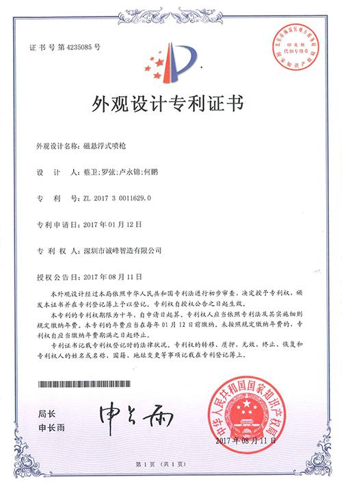 磁悬浮式喷枪专利证书