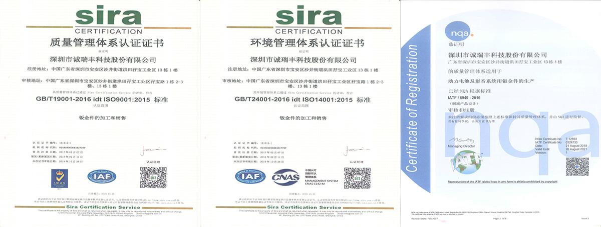 荣誉证书 1200x454(三图)