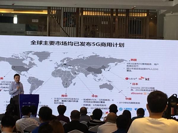 5G未来创新者峰会—未来已来