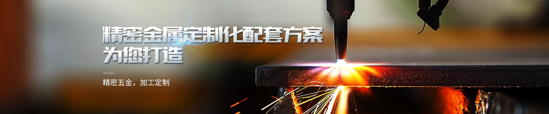 诚瑞丰为您打造精密金属定制化配套方案