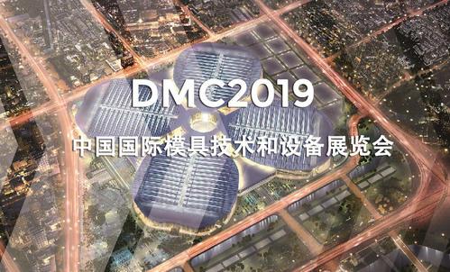 DMC2019,助推汽车冲压模具加工行业升级