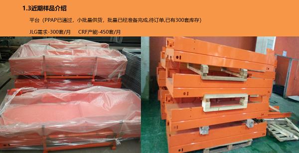 天津中厚板加工厂-平台架