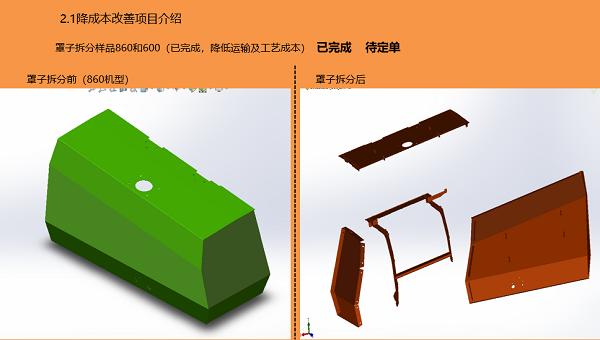 天津中厚板加工厂-罩子拆解