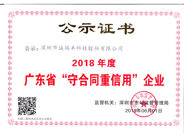 这家深圳市精密五金冲压件加工厂家被市场监督管理局点名了
